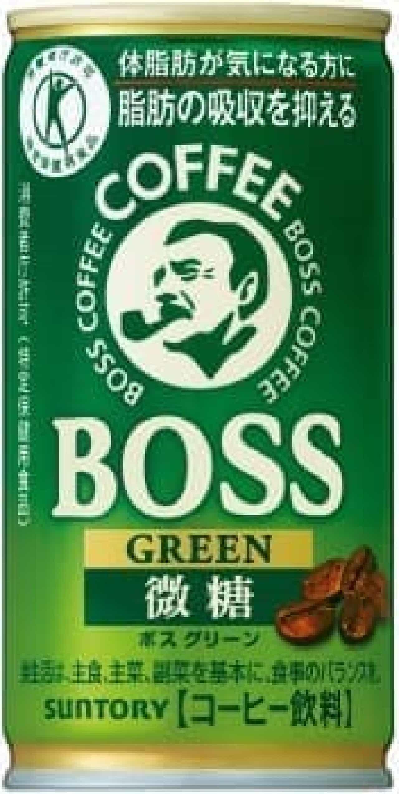 BOSS 初のトクホは緑色の缶が目印