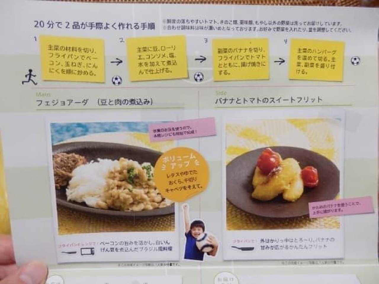 レシピには20分で作るコツのようなものが書かれている