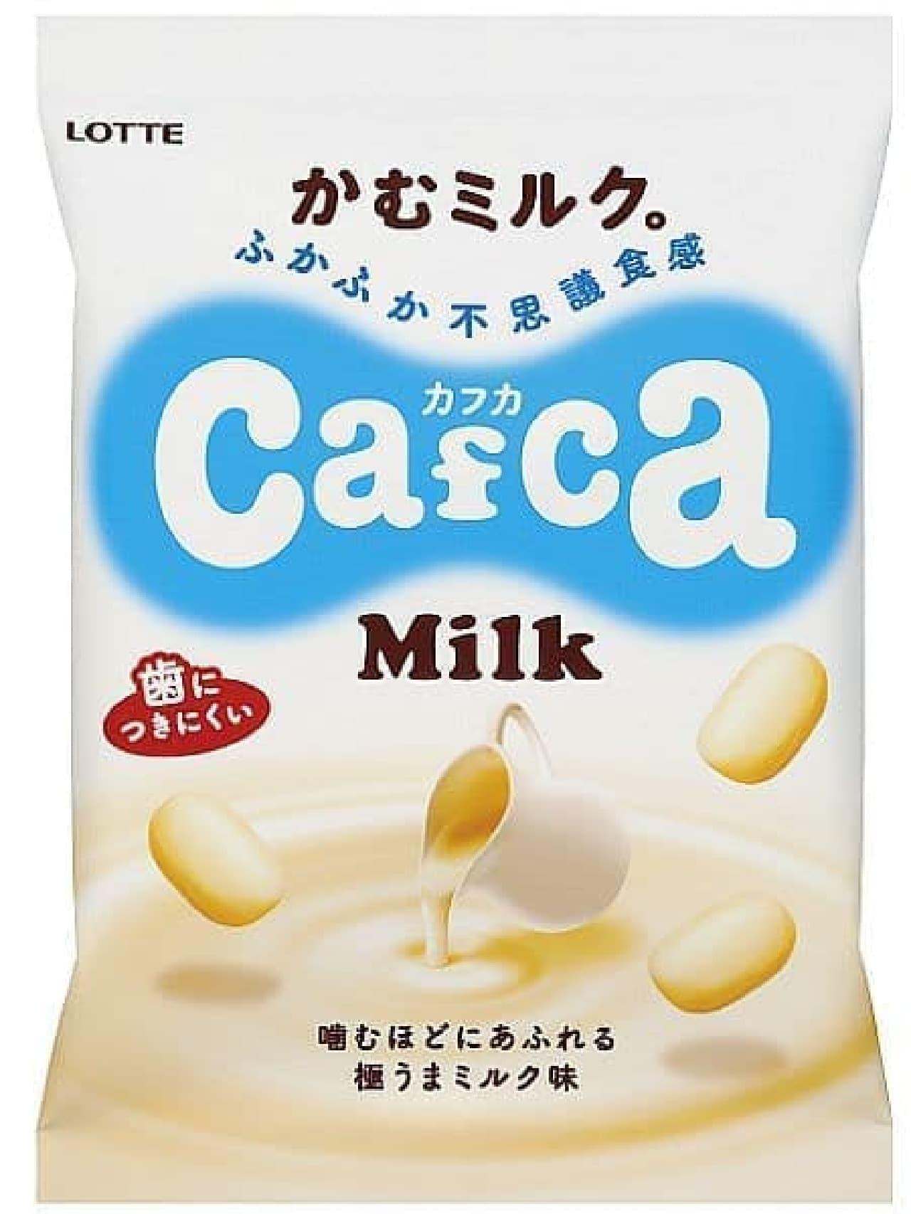 新食感「かむミルク」を体験できる「カフカ(袋)〈極うまミルク味〉」