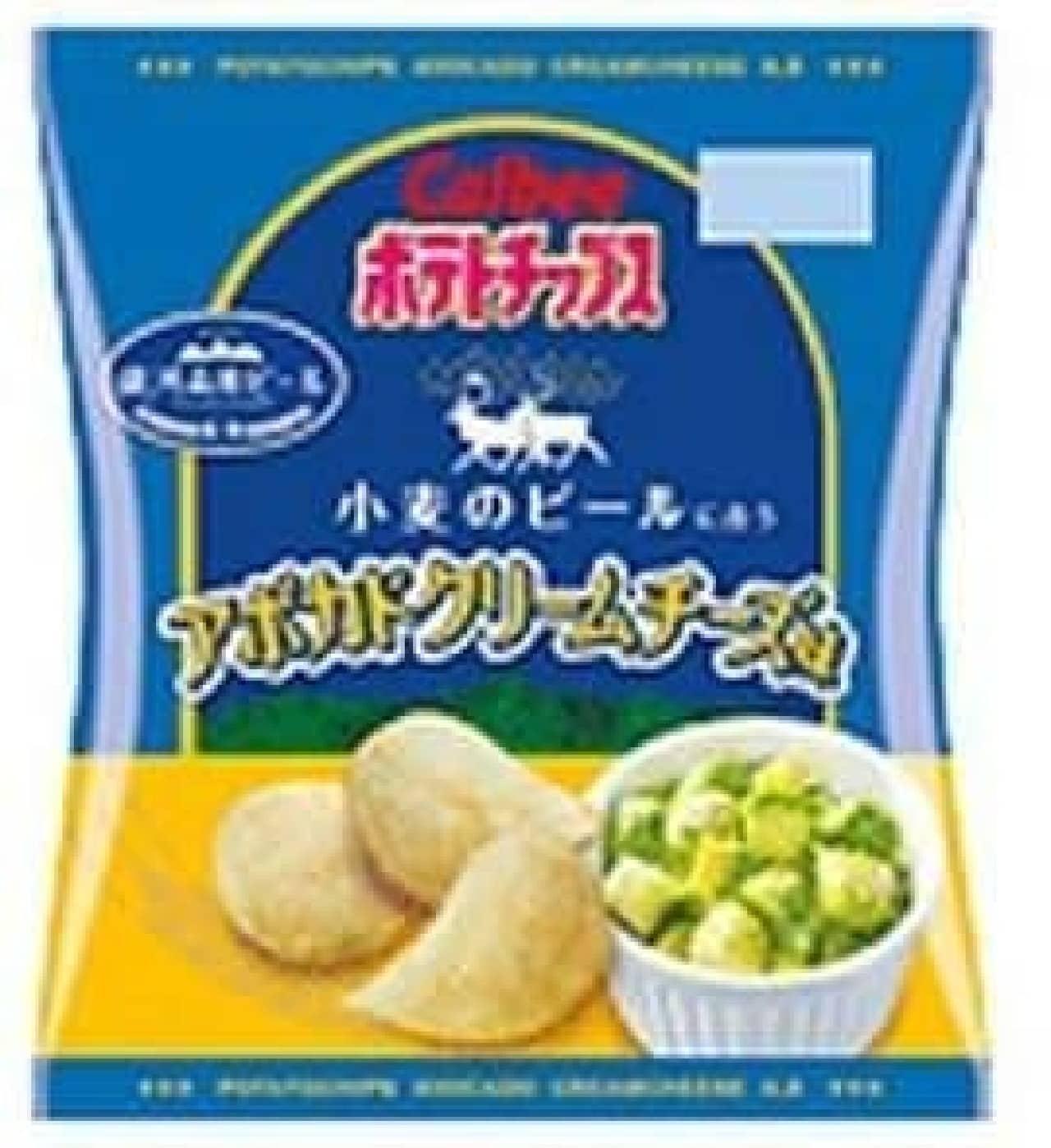 数量&期間限定!  「ポテトチップス アボカドクリームチーズ味」