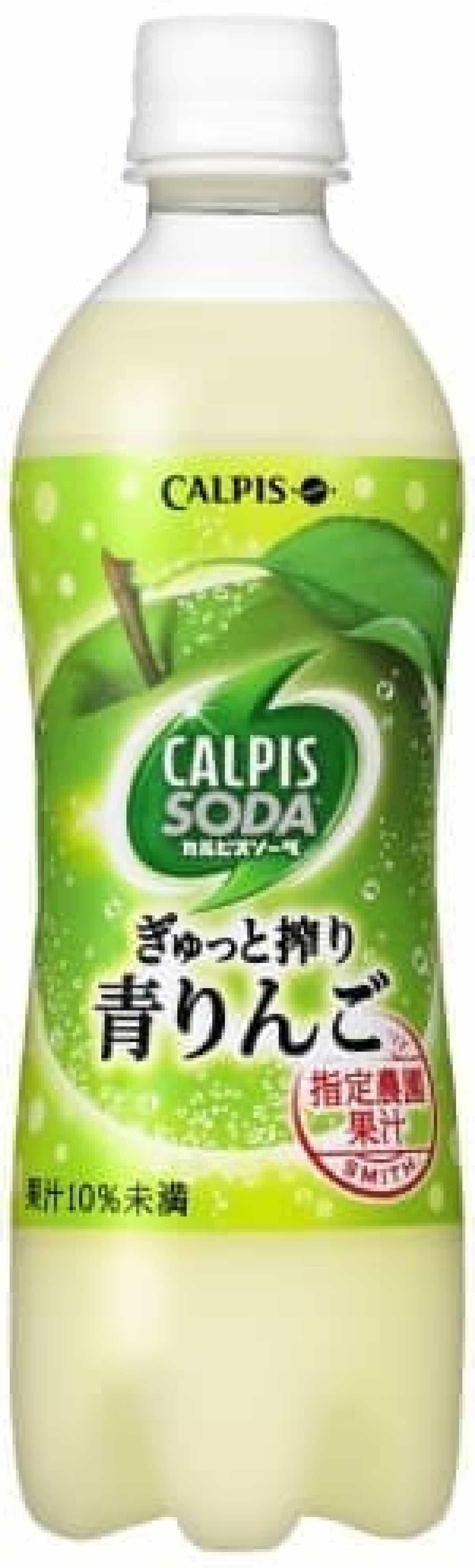 夏にぴったりの爽やかさ!  青りんごの風味豊かなカルピスソーダ