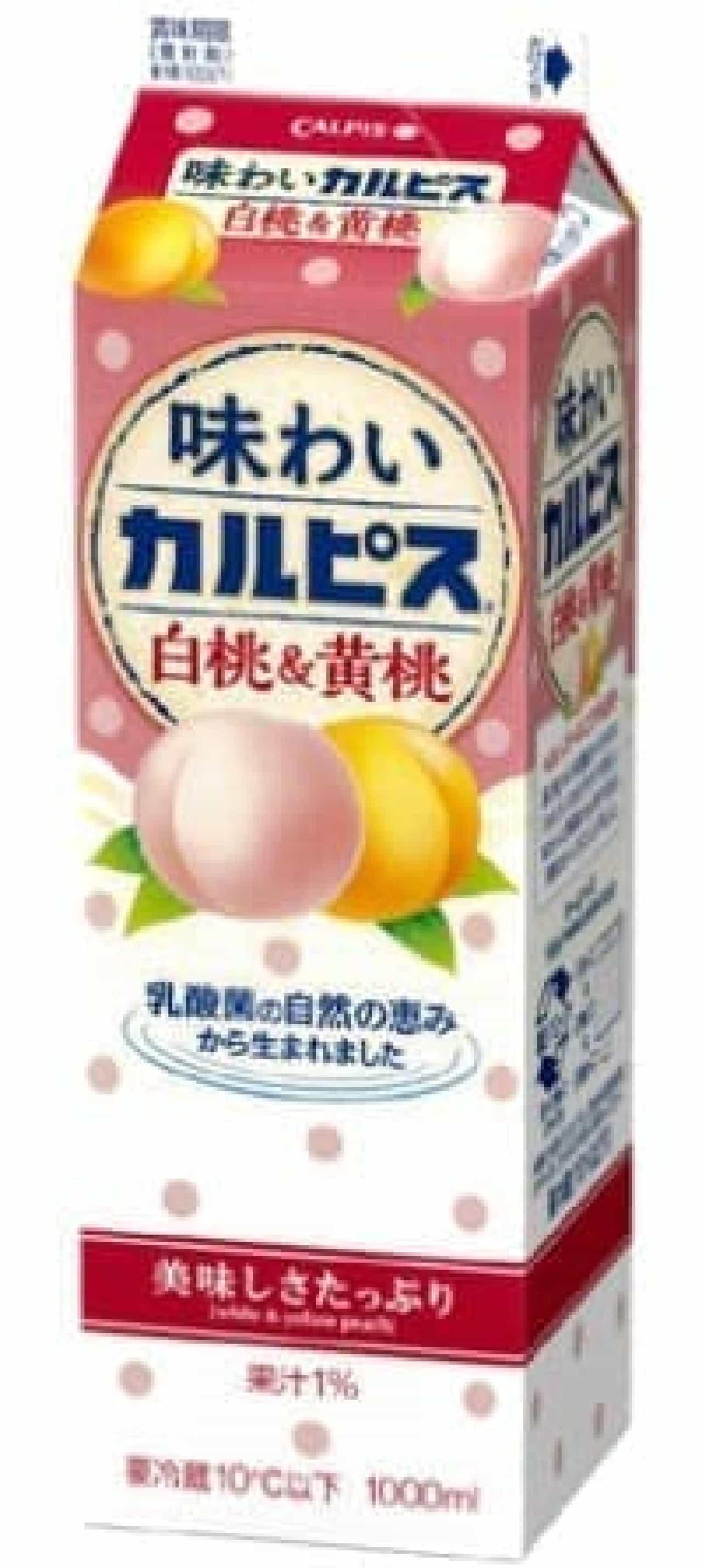 カルピスと桃は相性バツグン!