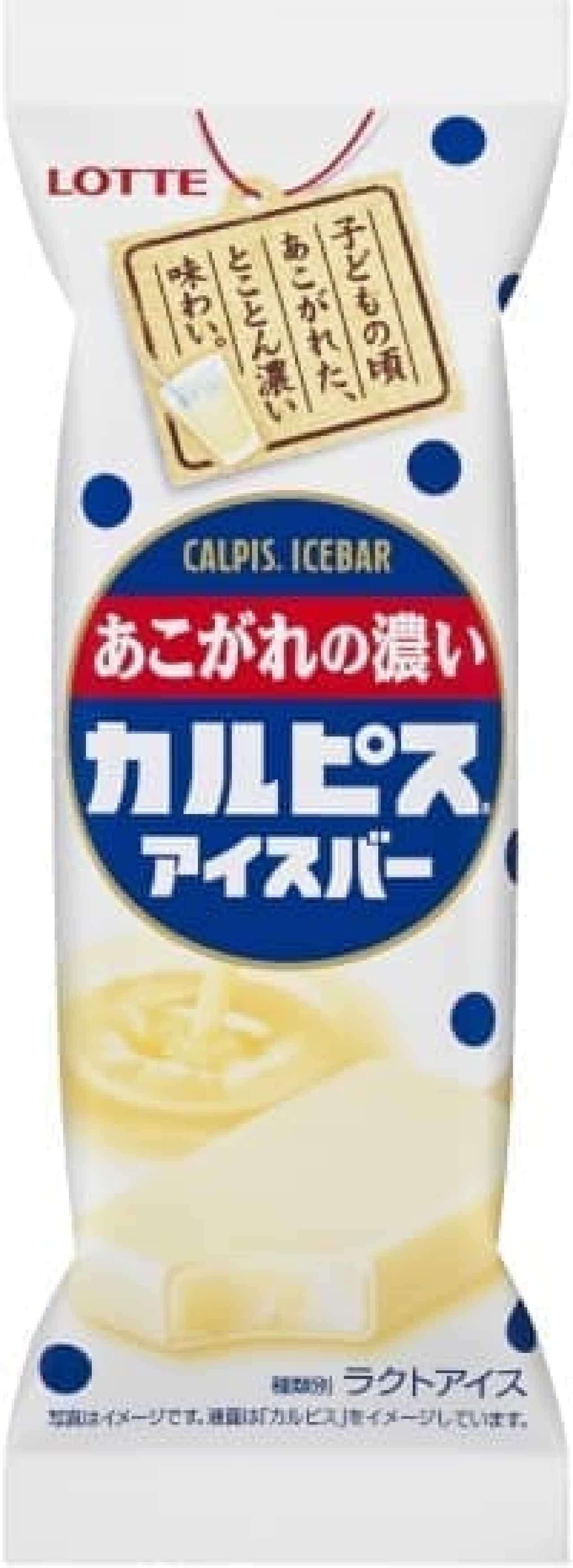 とことん濃い味!カルピスのアイスバー