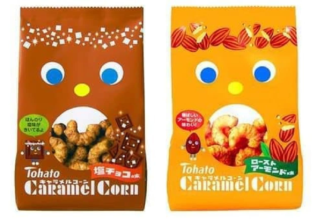 """""""サクッ、しゅわっ""""のキャラメルコーンに新フレーバー!  塩チョコ(左)とリニューアルしたローストアーモンド"""