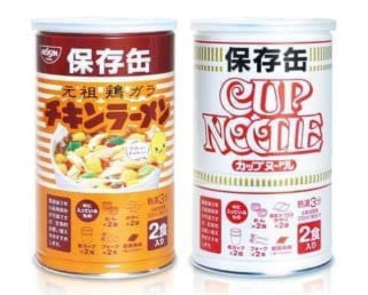 チキンラーメン保存缶、カップヌードル保存缶