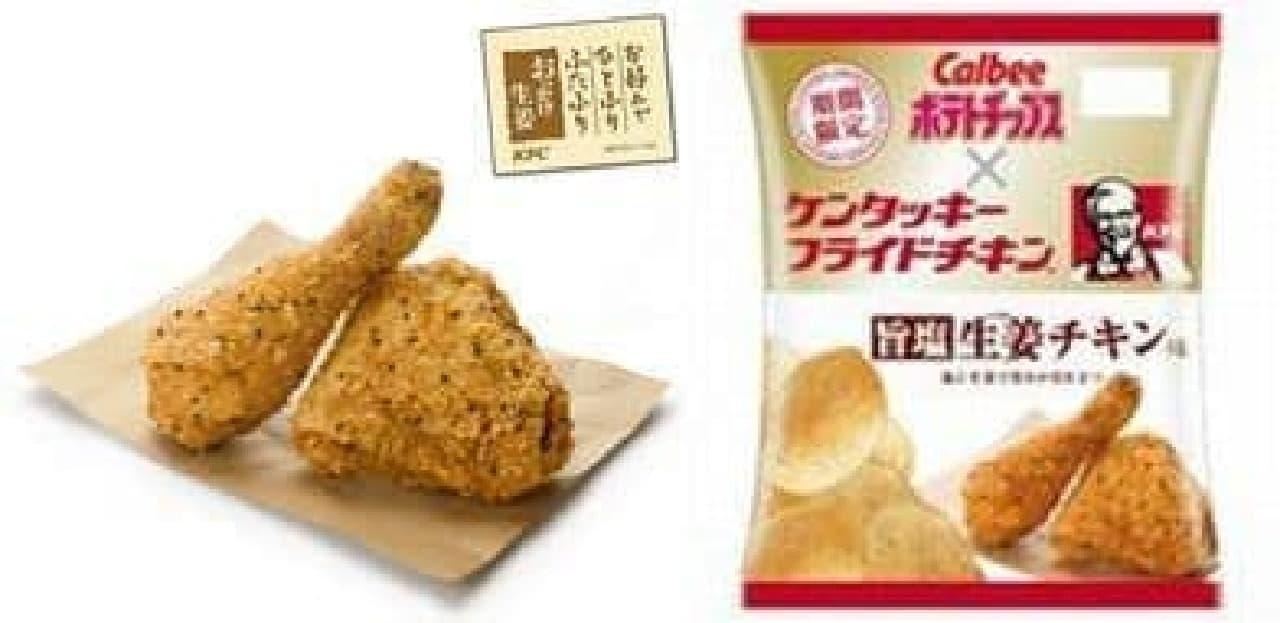 旨塩生姜チキン→ポテチ!