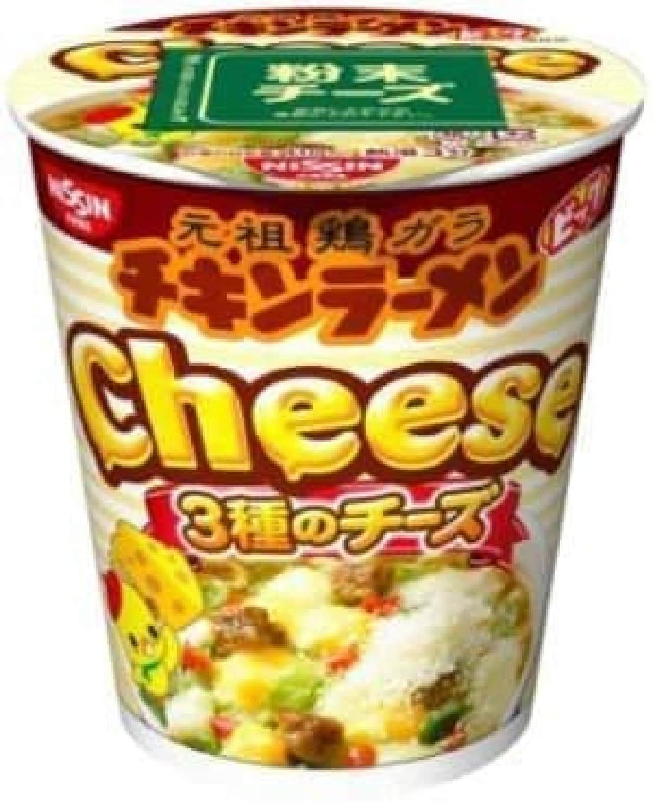 3種のチーズを贅沢に!