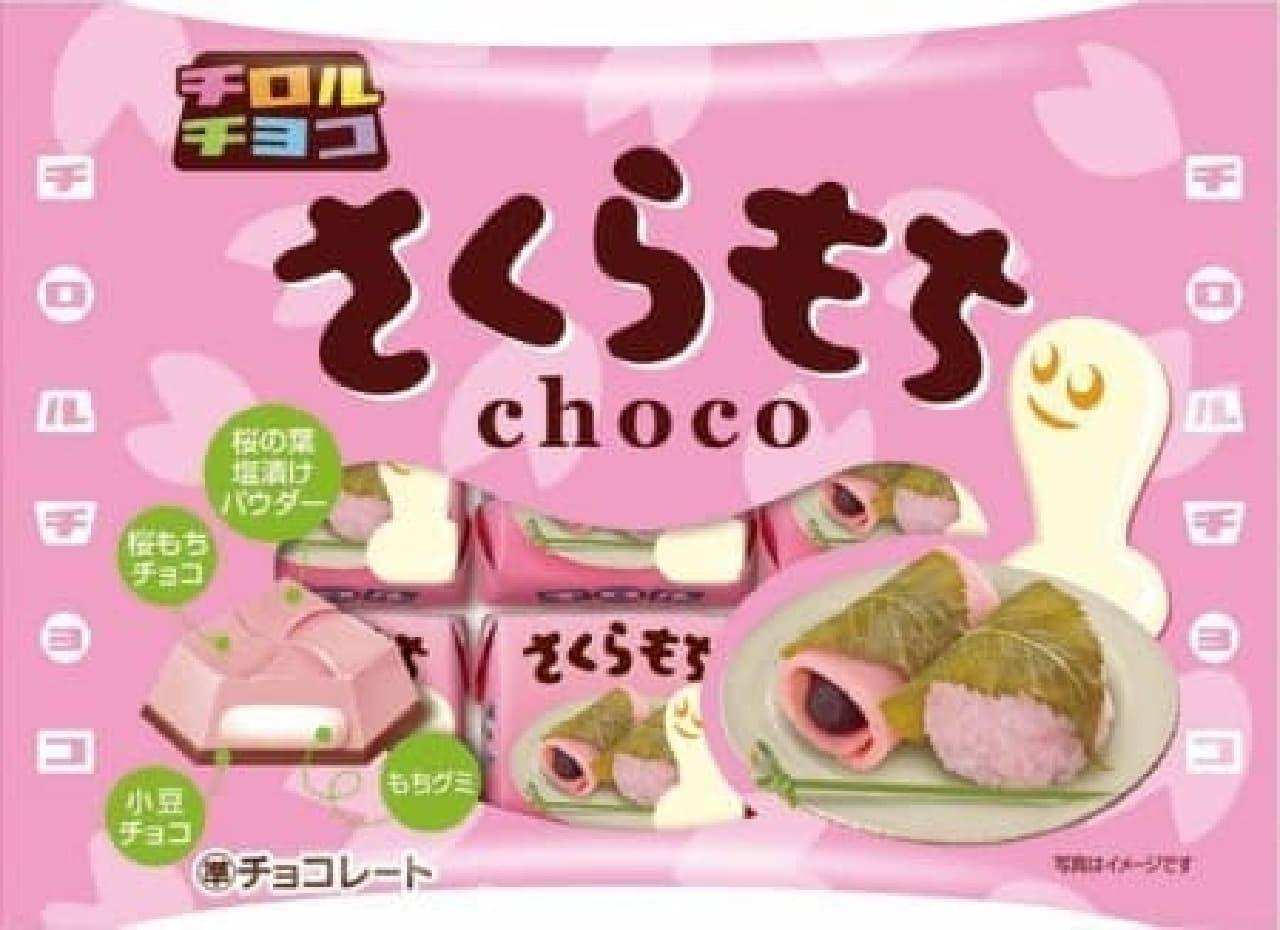 """春のお菓子 """"さくらもち"""" がチロルチョコになった!"""