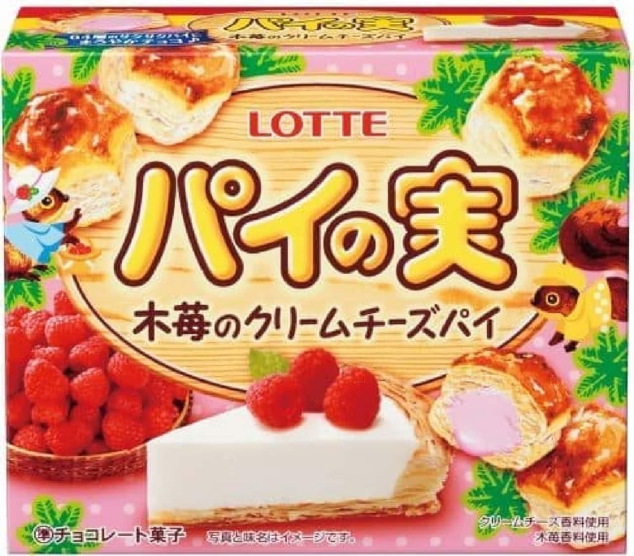 パイの実から、木苺×クリームチーズの新フレーバー