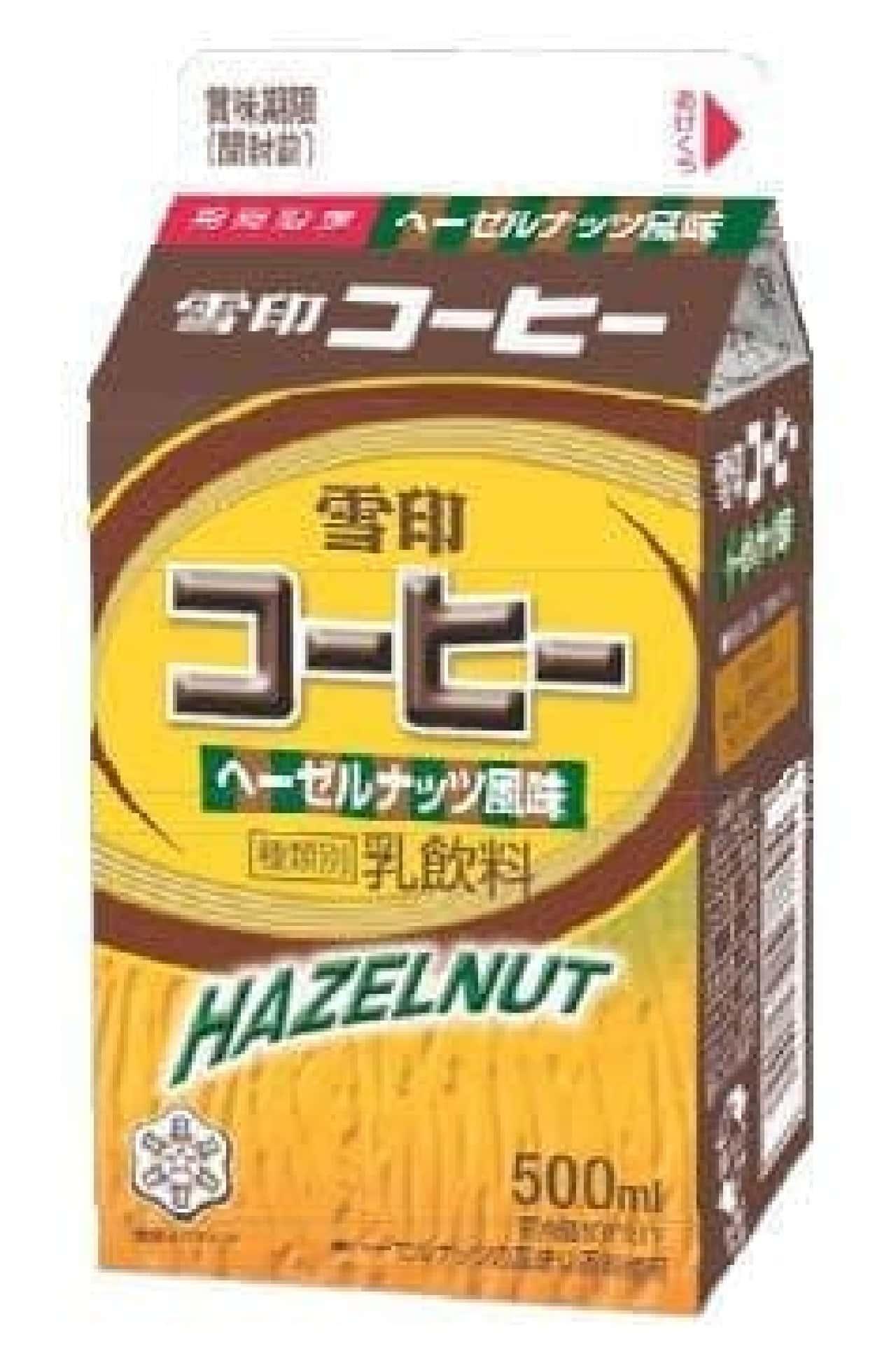 期間限定「ヘーゼルナッツ風味」!
