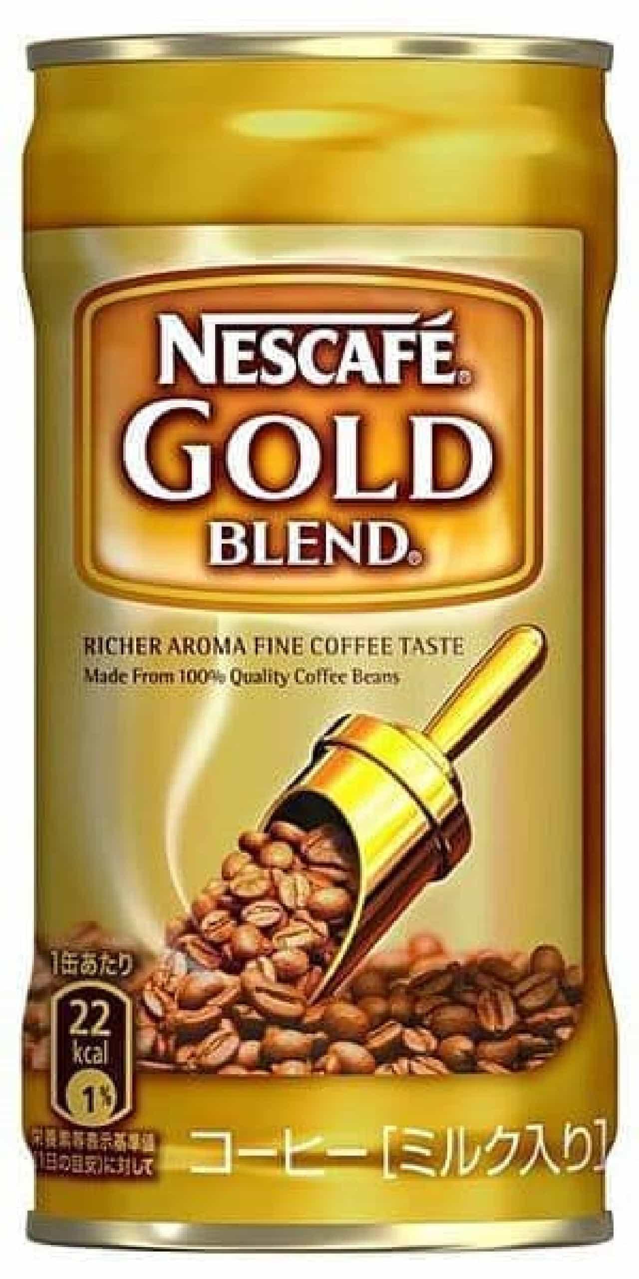 """「ネスカフェ ゴールドブレンド」が""""ホットでおいしい""""缶コーヒーになって登場"""