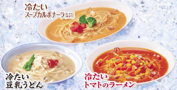 レンチンして氷を入れるだけで、冷たいスープ麺に!