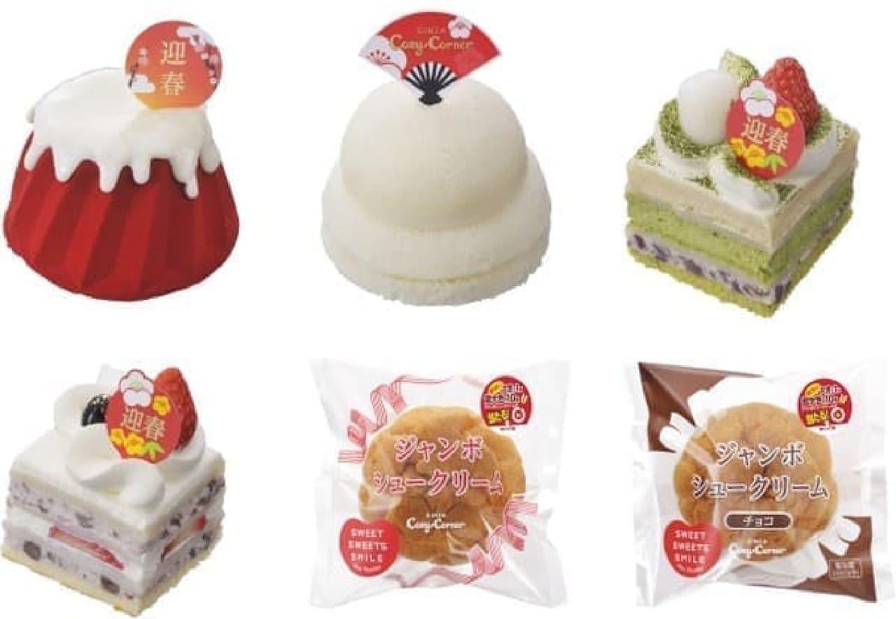 お正月らしいデザインのケーキがラインナップ!