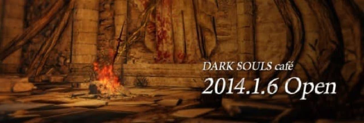 DARK SOULS ファン、RPG ファンは見逃せない  (出典:DARK SOULS Cafe)