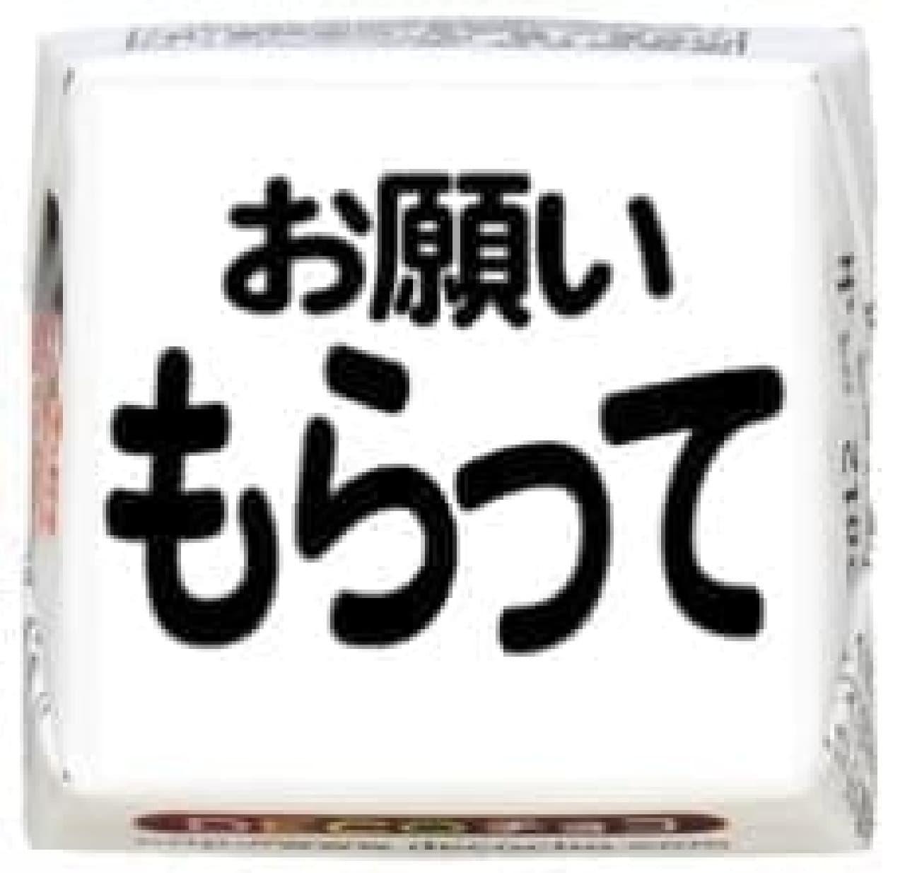 意中の相手に  (出典:「DECO チョコ工房」)