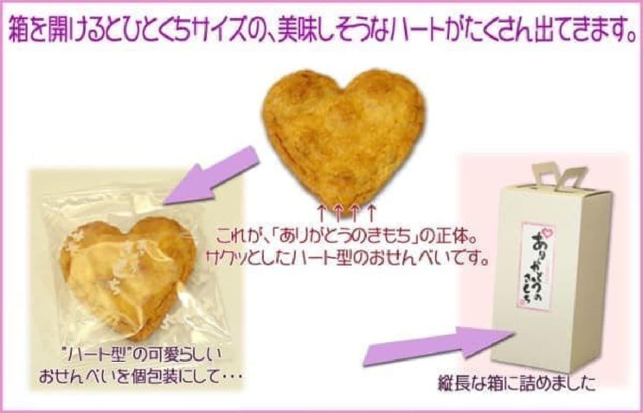 ハートのせんべい贈答 BOX ありがとうの気持ち (金吾堂製菓)