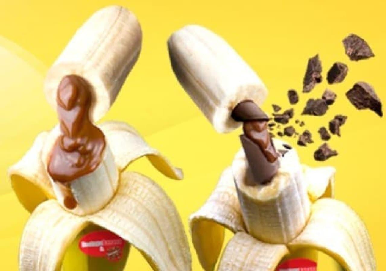 このバナナ、いつもと違う…!
