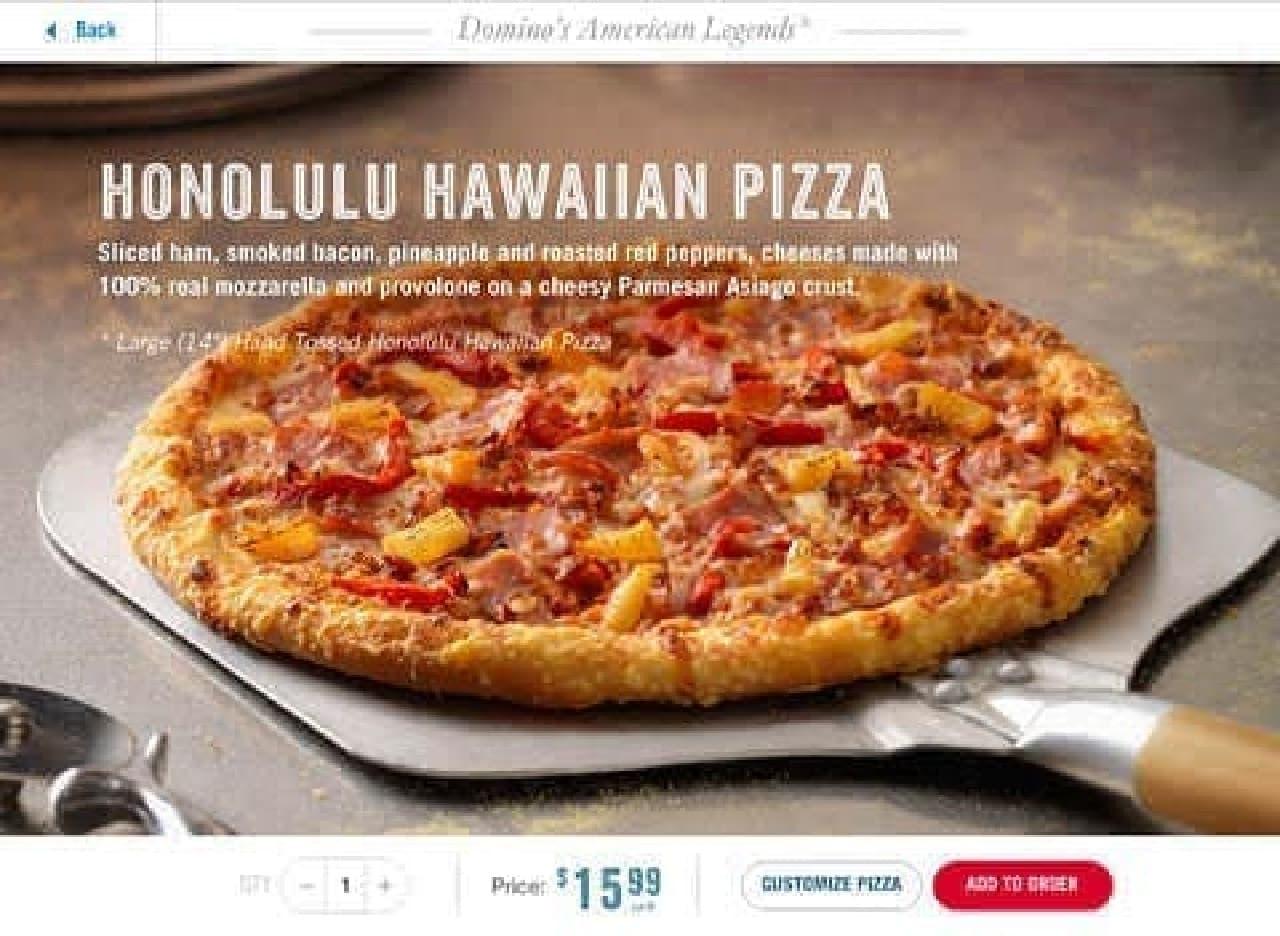 お好きなピザをカスタマイズ!