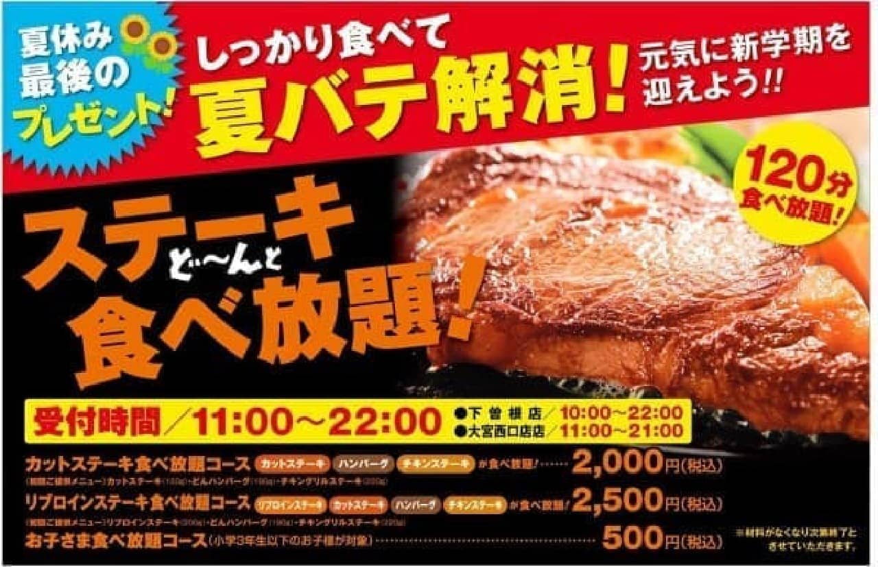 """8月の""""29の日""""はステーキ食べ放題!"""