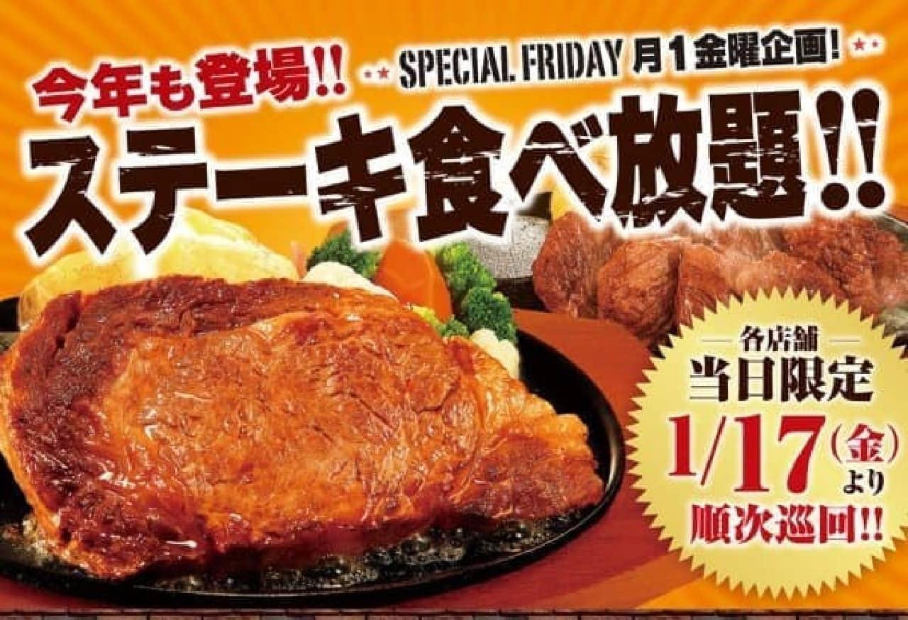 2,000円から「ステーキ食べ放題」!