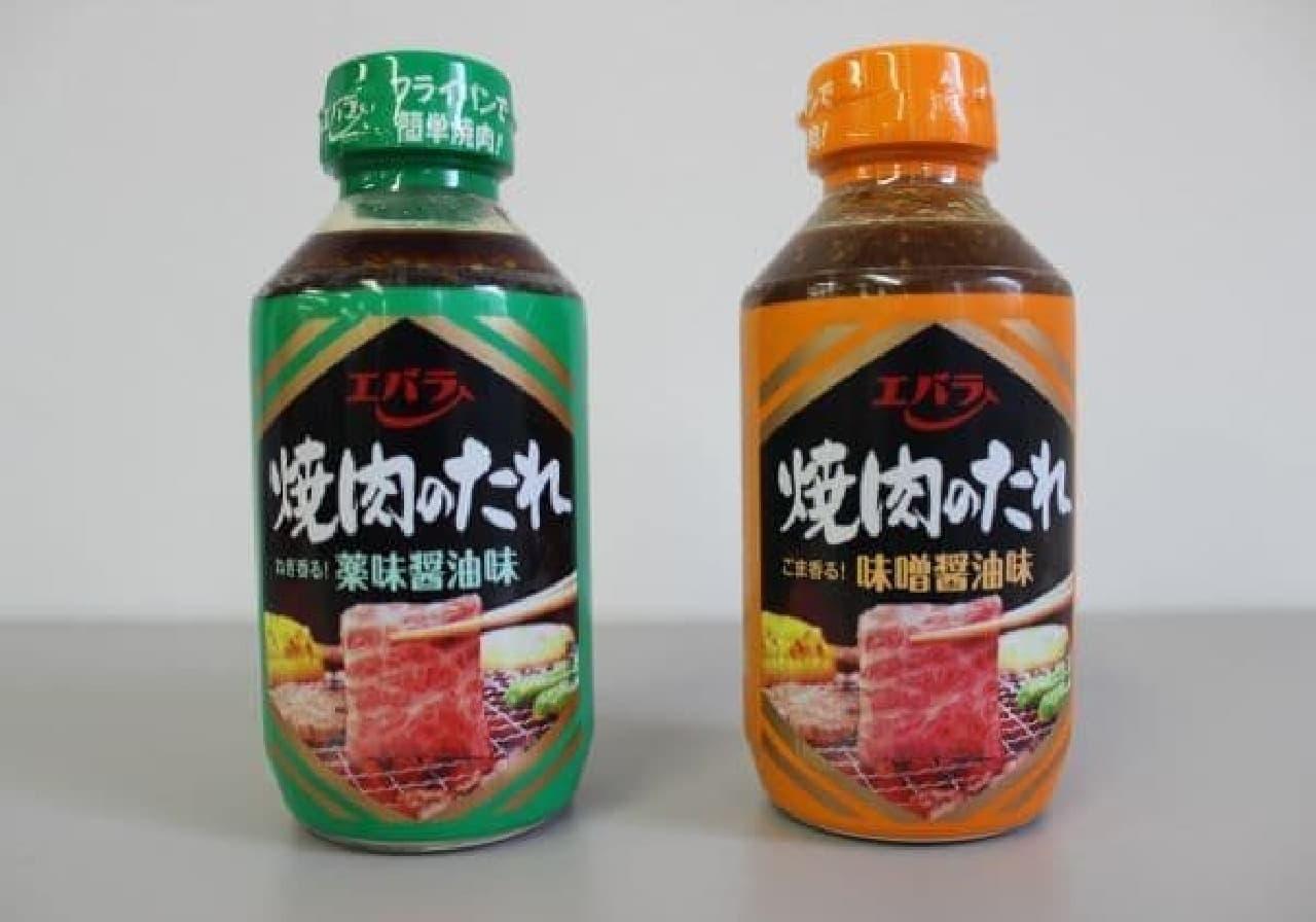 「焼肉のたれ 薬味醤油味」、「同 味噌醤油味」