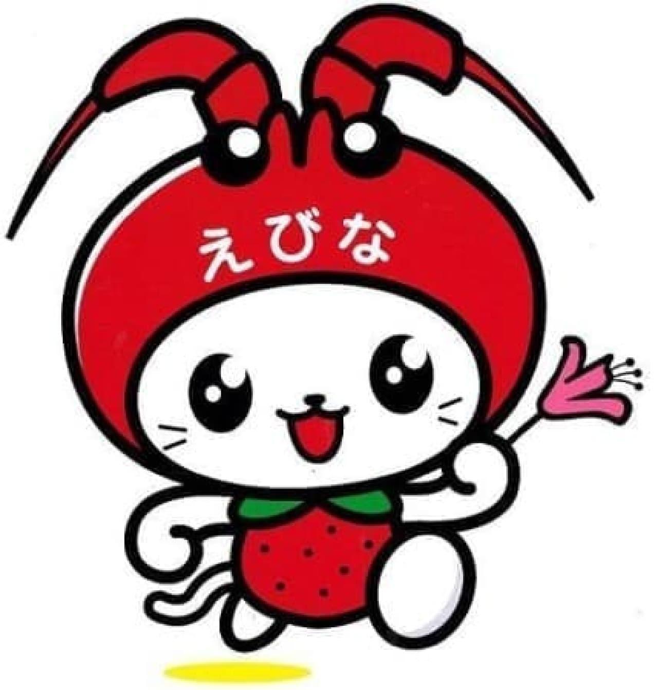 海老名市イメージキャラクター「えび~にゃ」