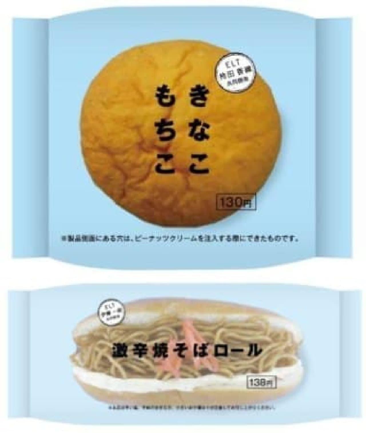 ELT 監修の「パン」が登場!