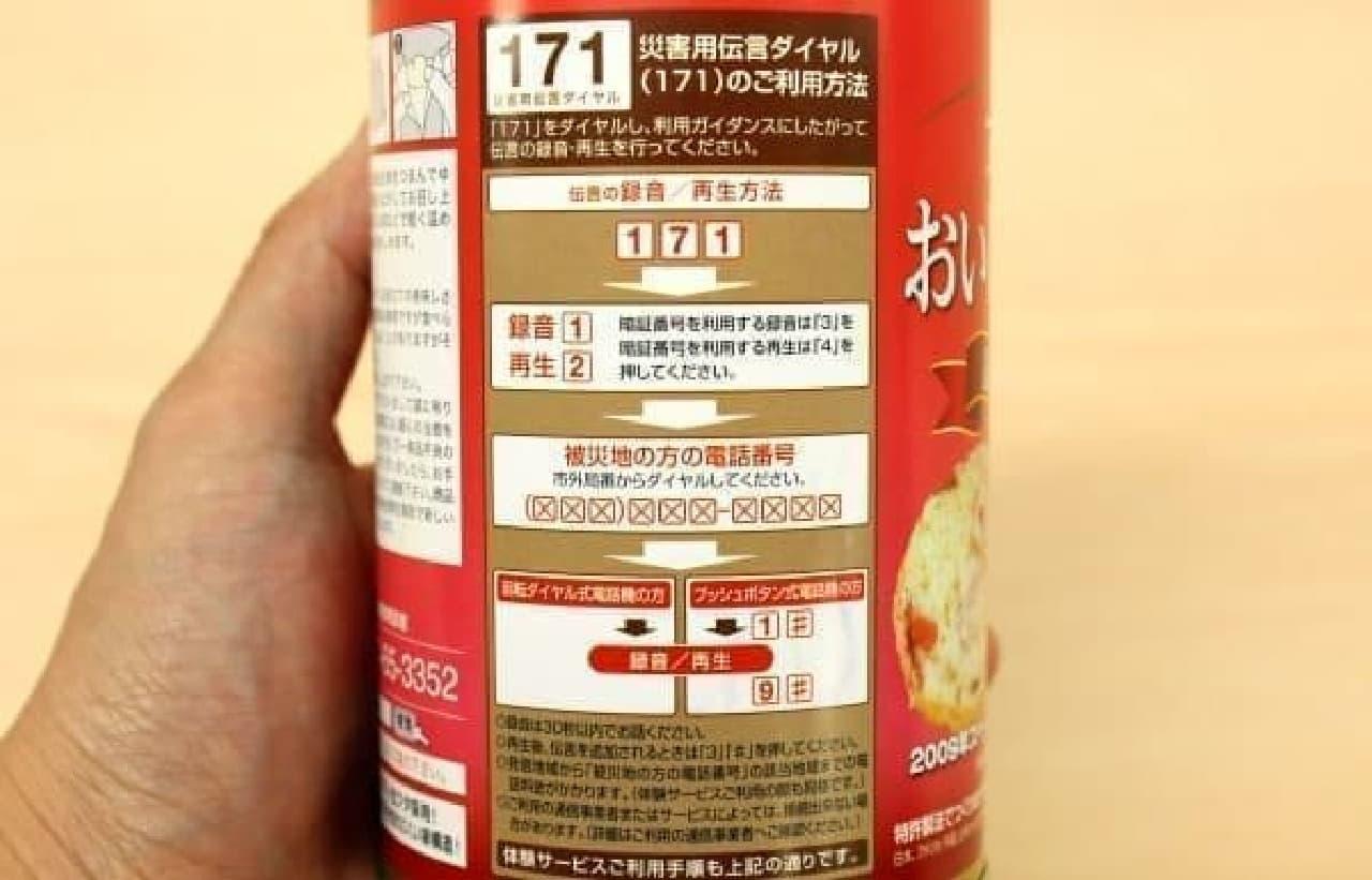 缶には災害用伝言ダイヤルの使い方も記載