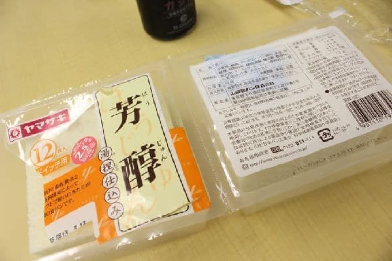 サンドイッチ用の食パン