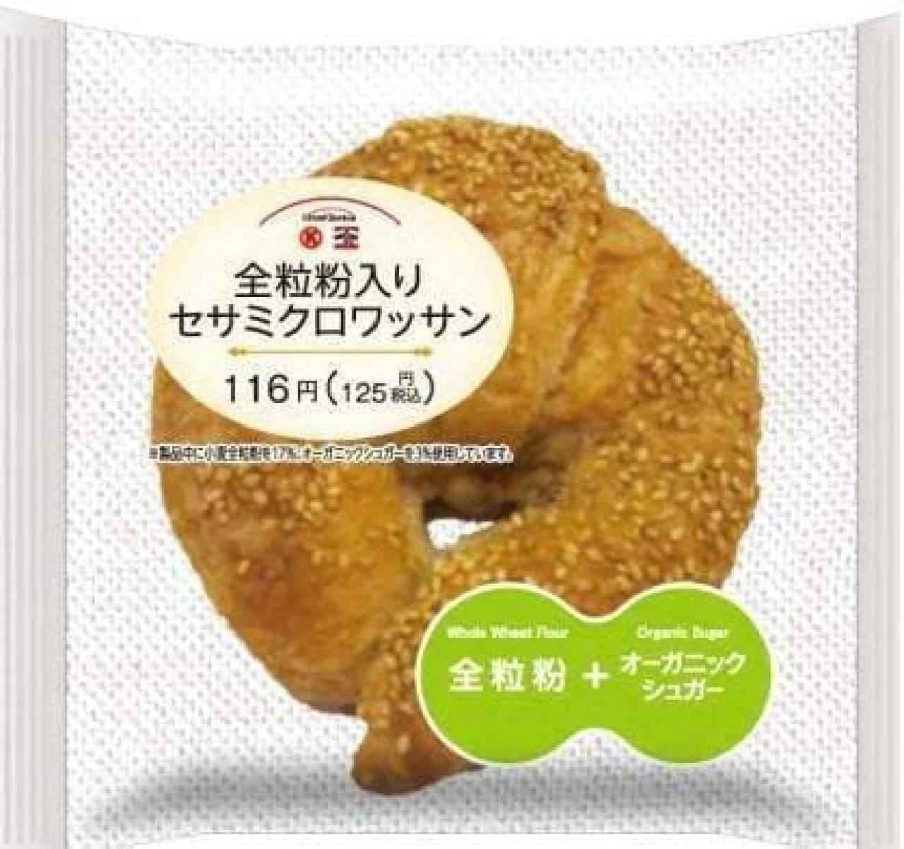"""サークル K サンクスから""""全粒粉入り""""パン"""