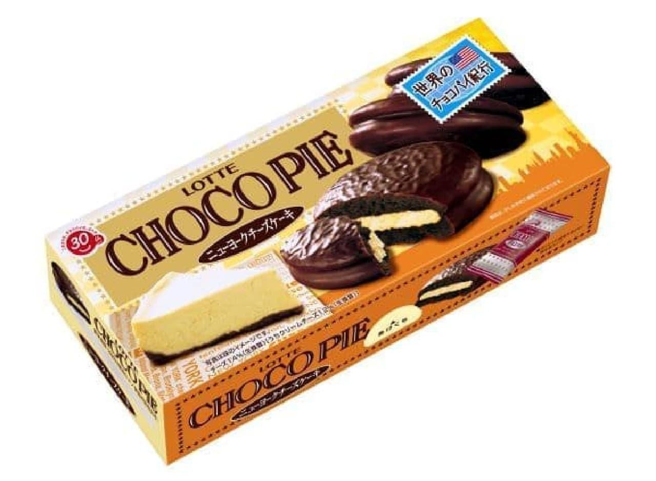 「チョコパイ〈NY チーズケーキ〉」