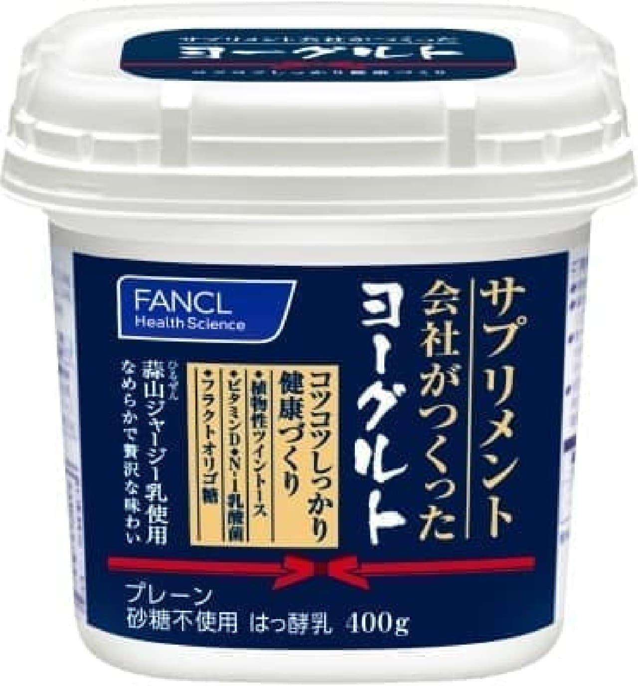 """ファンケルから""""高級ヨーグルト""""が発売される"""