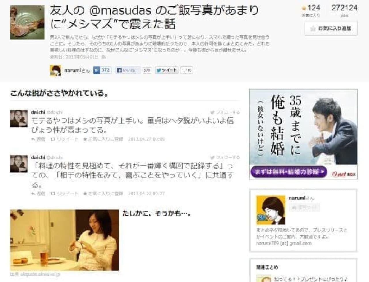 """まとめ「友人の @masudas のご飯写真があまりに""""メシマズ""""で震えた話」"""