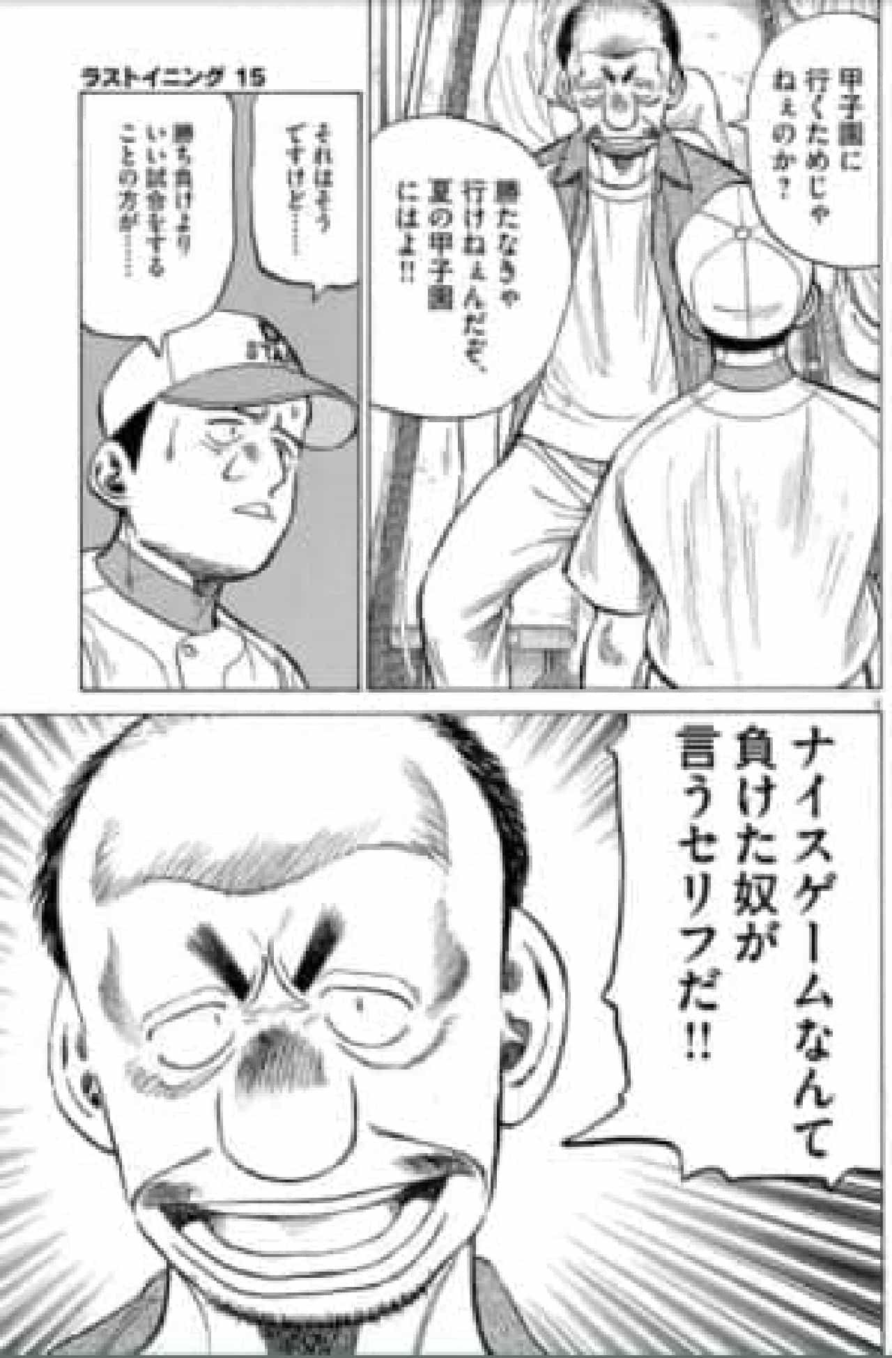 負けたら何にもならないんだ!  (C)中原裕・神尾龍/小学館