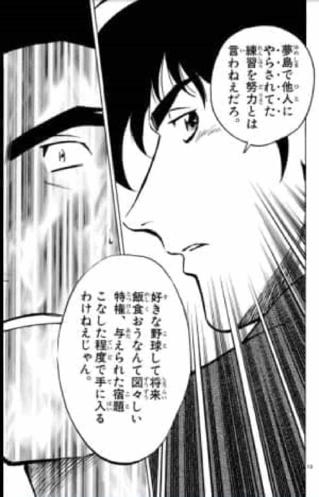 才能がないって言えるだけの努力はしたんだろうな...?  (C)満田拓也/小学館