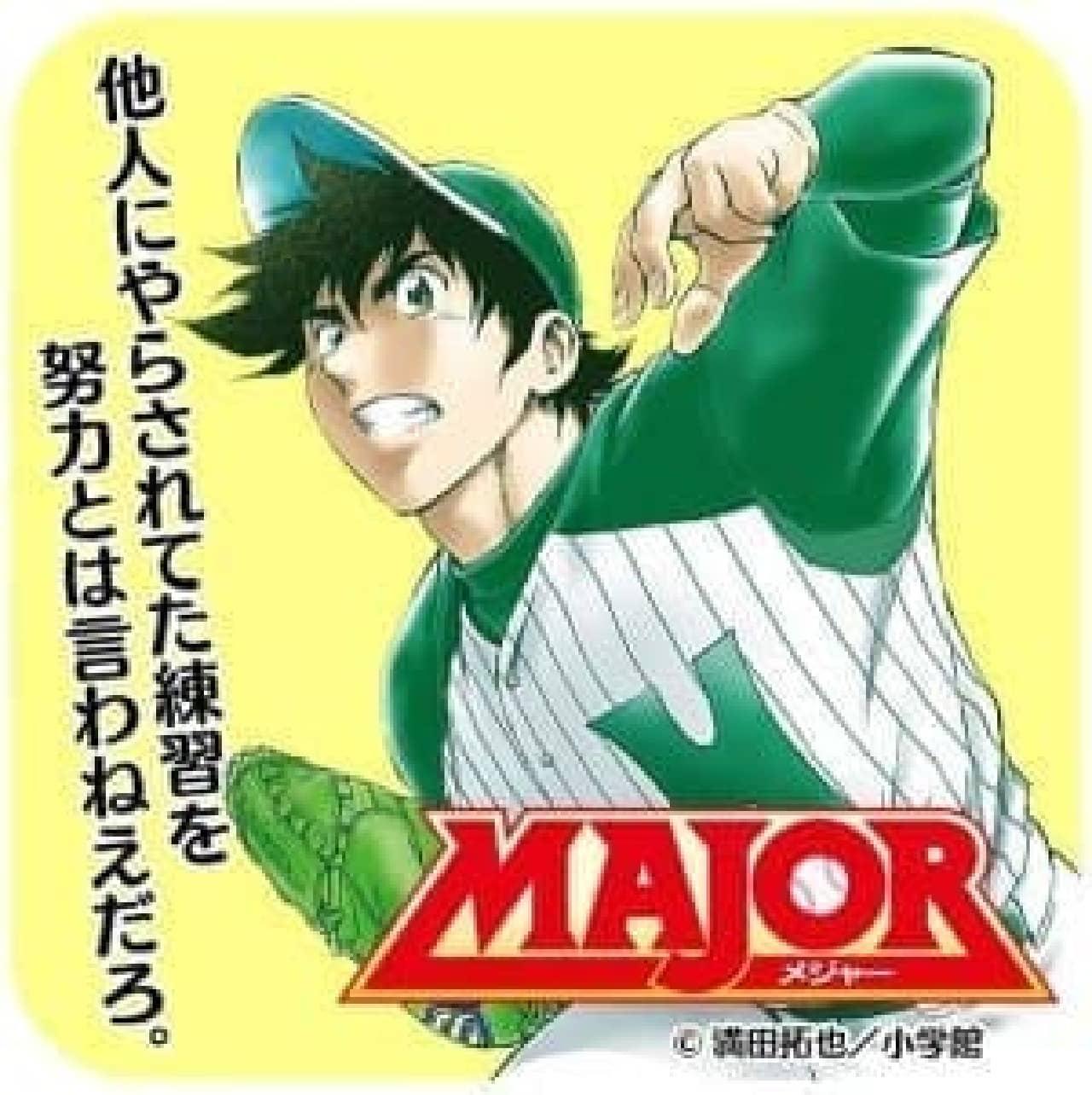『MAJOR』(満田拓也/小学館)