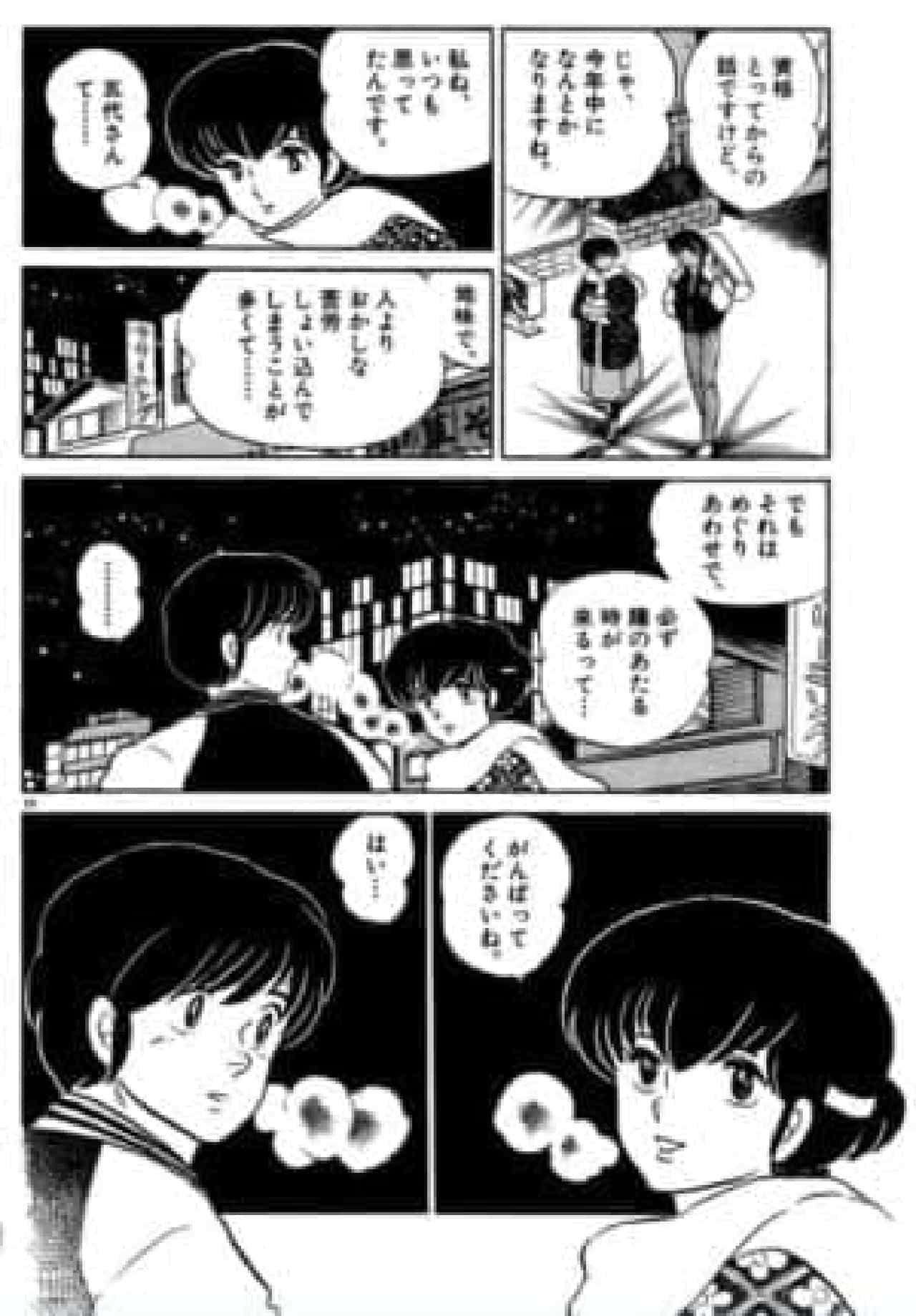 世の男子たちが憧れたあのシーン  (C)高橋留美子/小学館