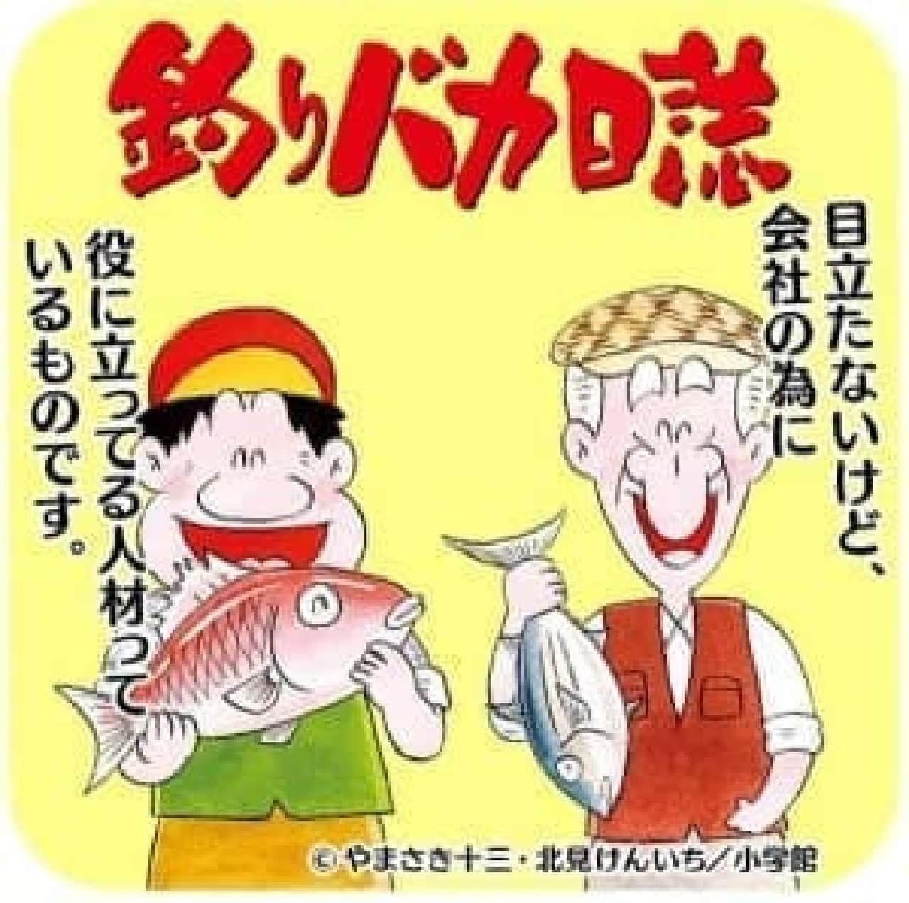 『釣りバカ日誌』(やまさき十三・北見けんいち/小学館)