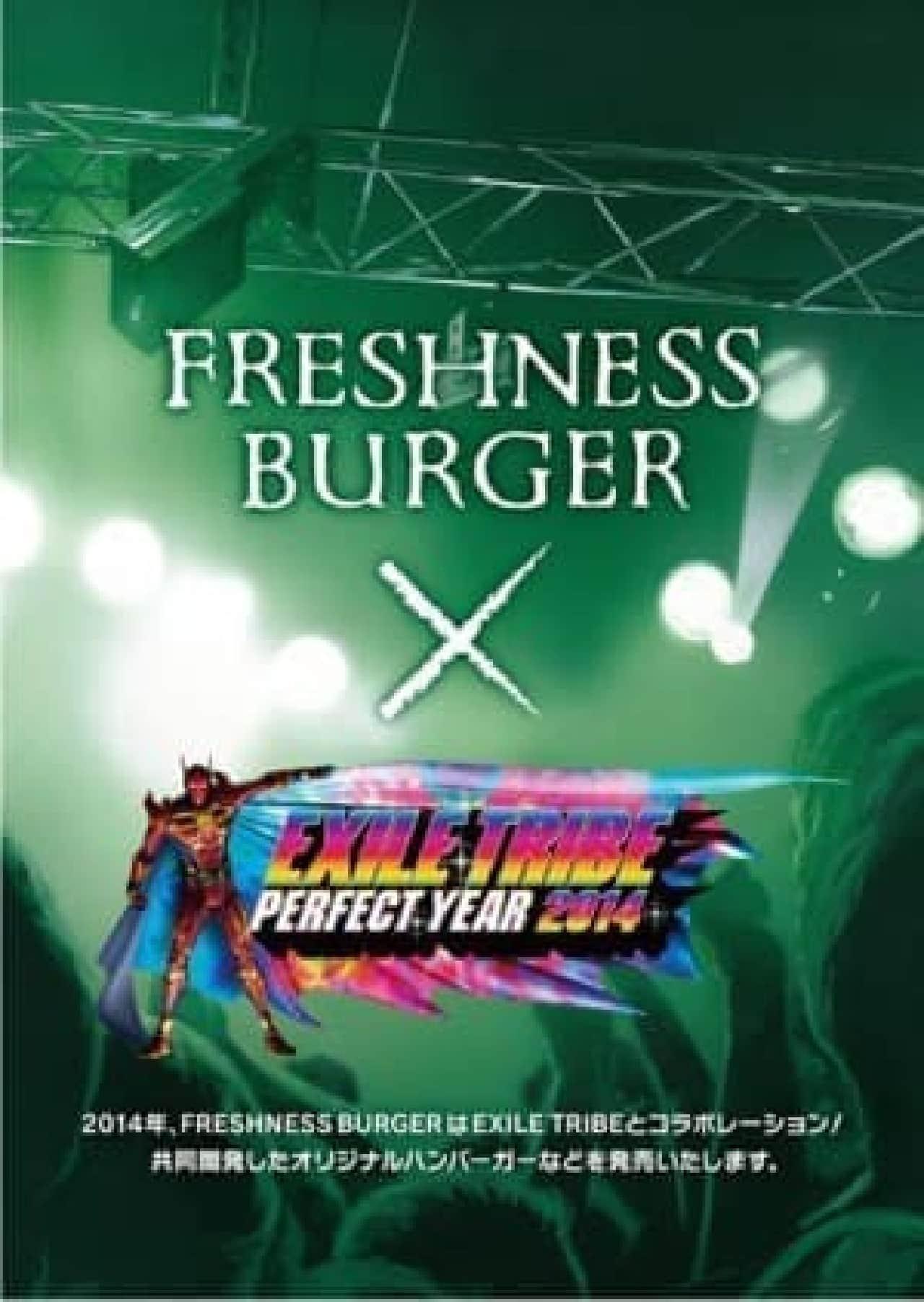 2014年は、フレッシュネス× EXILE の年!?