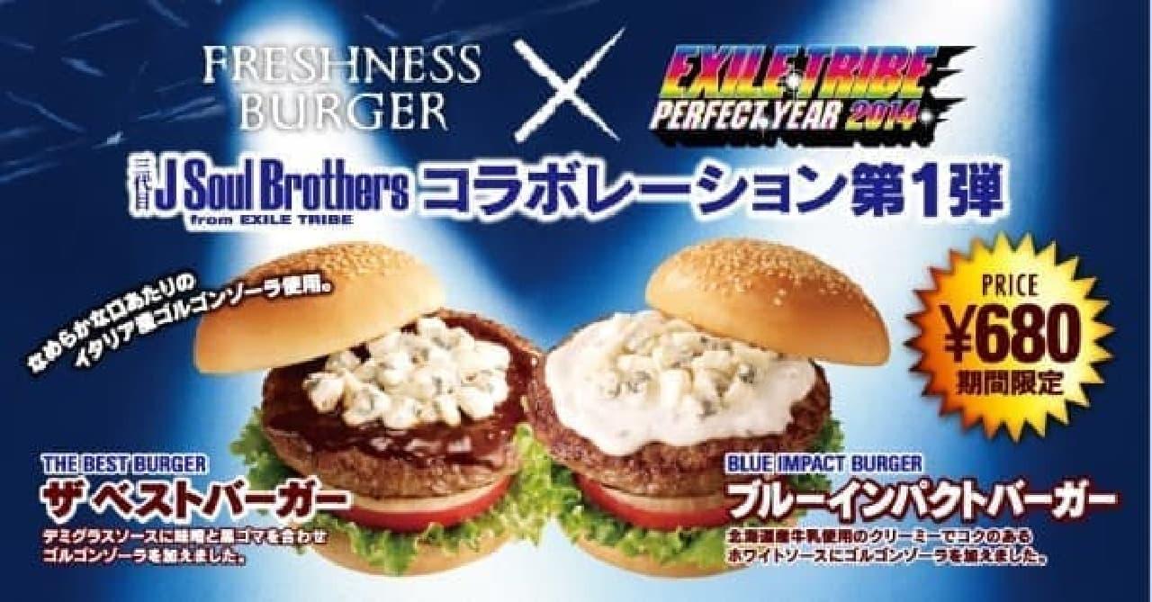 """EXILE らしく、""""攻め"""" の第1弾バーガー"""