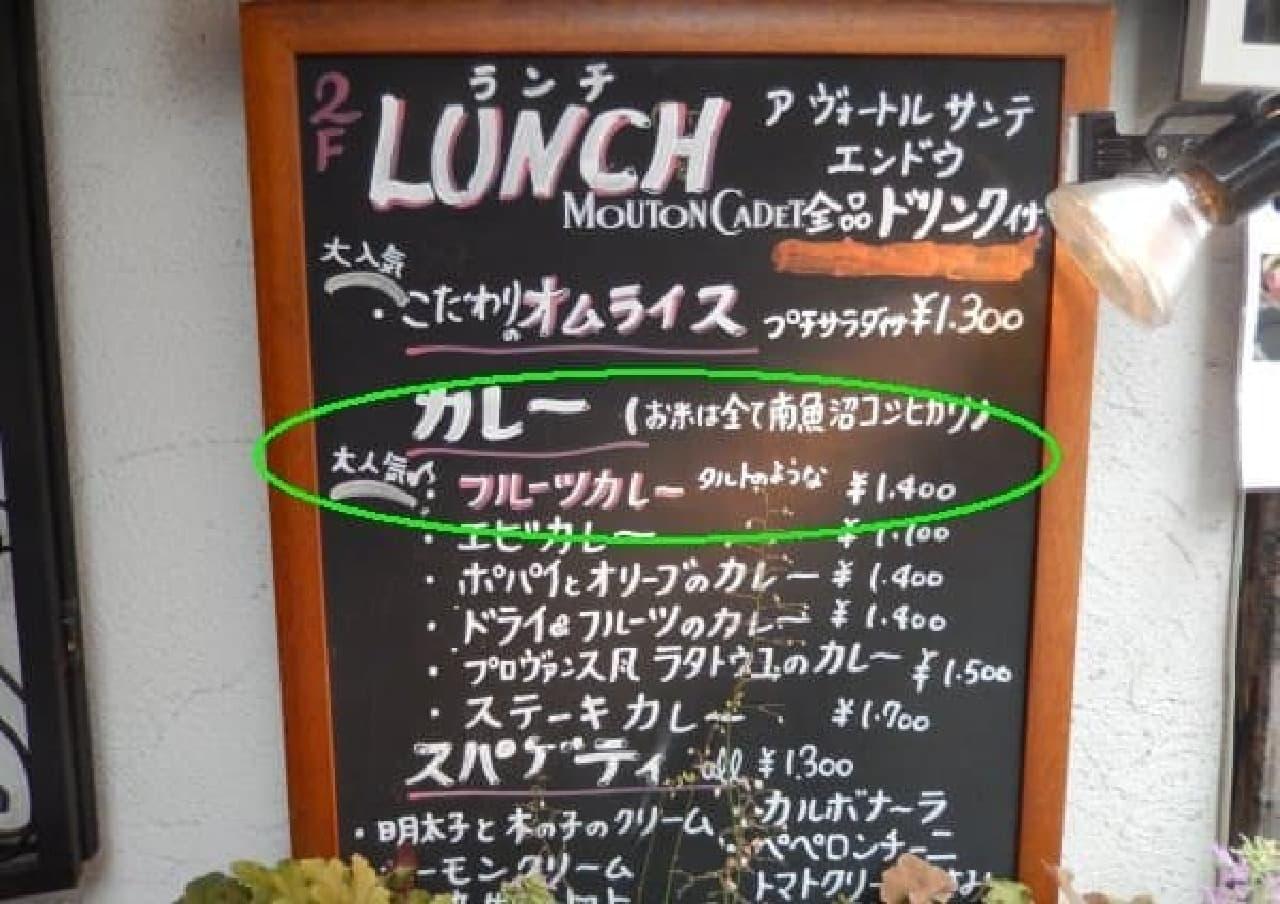 タルトのようなフルーツカレー!?