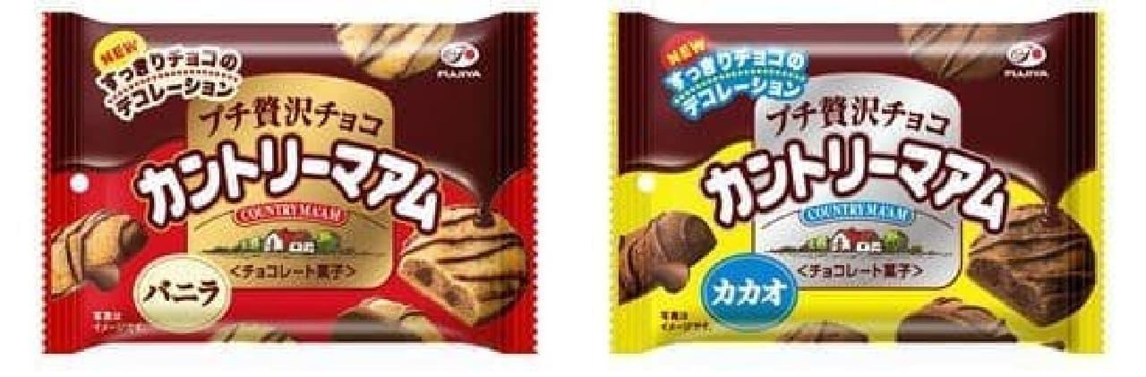 「カントリーマアムプチ贅沢チョコ(バニラ)袋」と、新味「同(カカオ)袋」