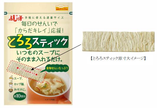忙しい女性に!手軽に食物繊維が摂れる「とろろスティック」が9月発売!