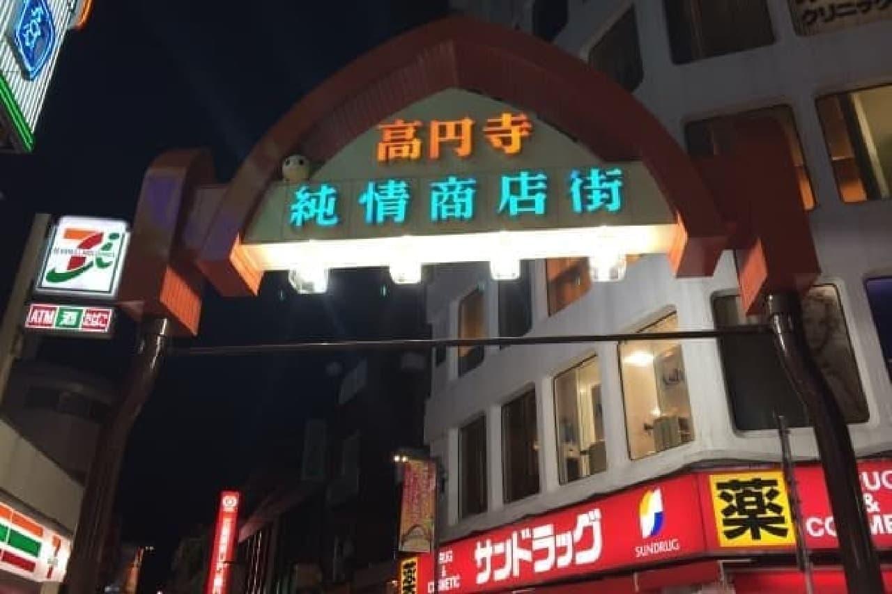 かの有名な(?)純情商店街