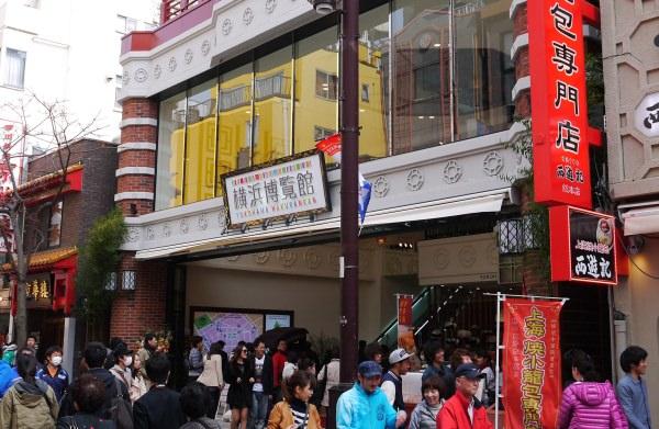 門をくぐってちょっと歩くと、「横浜博覧館」は右手に見えます