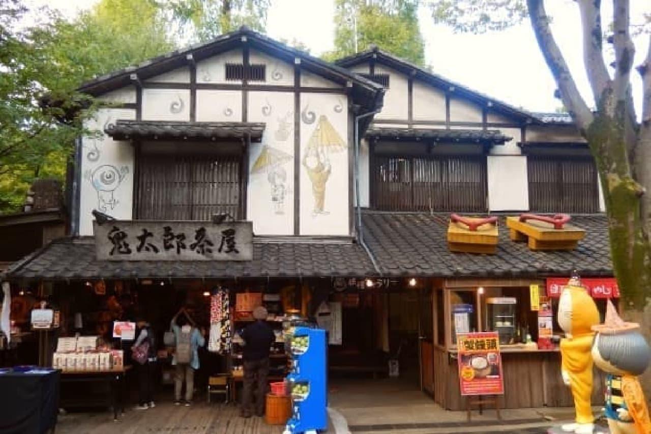 木造の一軒家がまるごと『鬼太郎茶屋』に