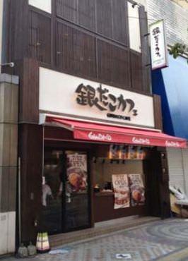 八王子駅北口店が最初にオープン!