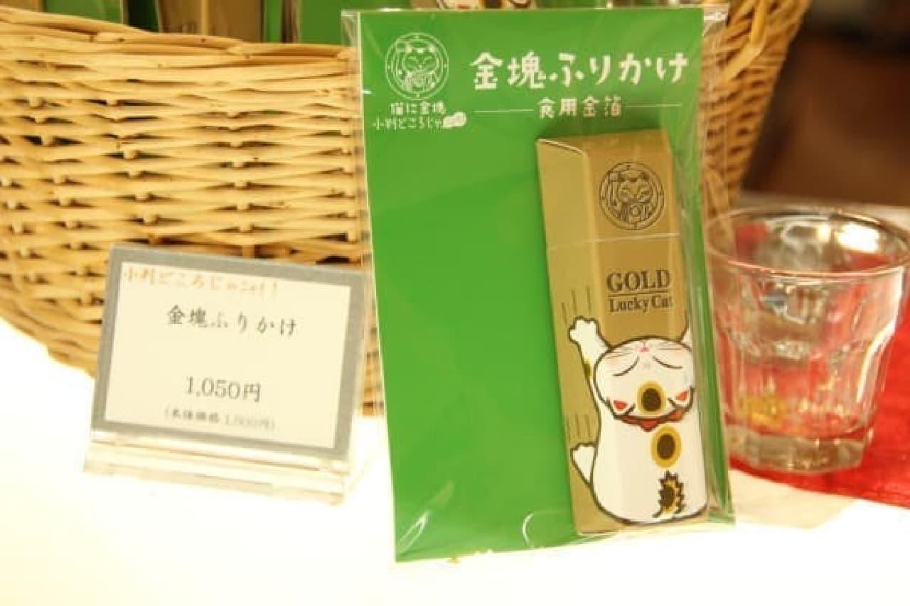 手軽に買える「金塊ふりかけ」(1,050円)