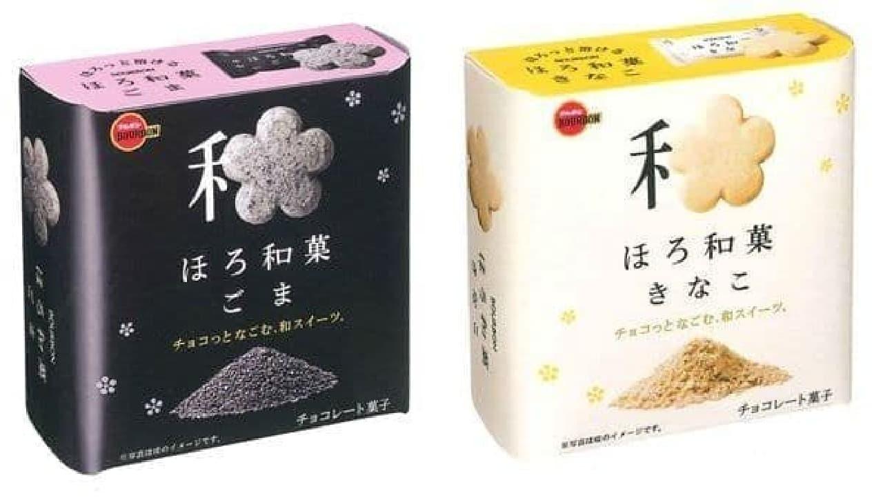 ほろ和菓ごま(左)、ほろ和菓きなこ(右)