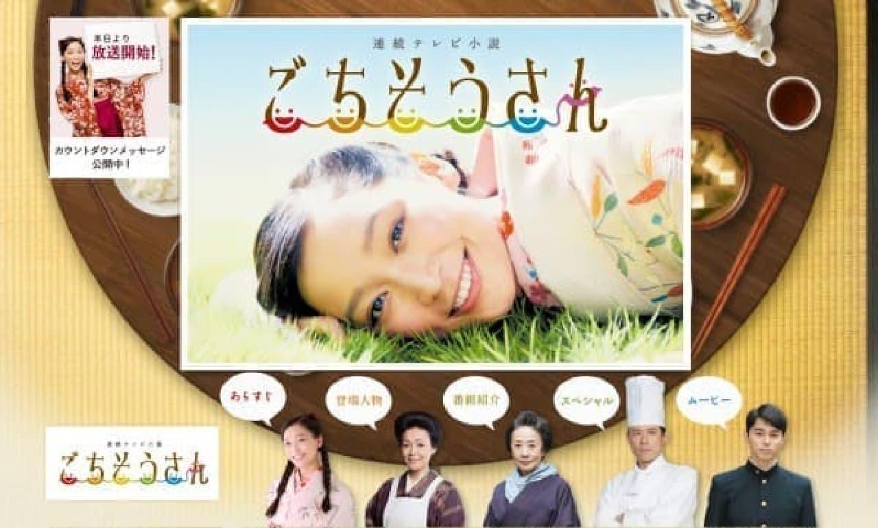 お腹がすくドラマ「ごちそうさん」が始まった!  (画像:NHK)